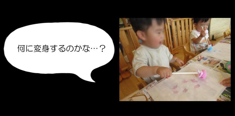 りす組 ぽんぽんタンポ楽しいな!02